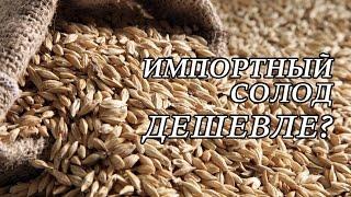 Импортный солод: ДА или НЕТ? Советует Александр Пивной Фабрикант(Крым).(, 2016-12-21T15:50:40.000Z)