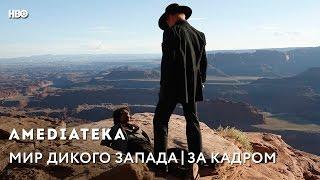 Мир Дикого Запада | Westworld | За кадром