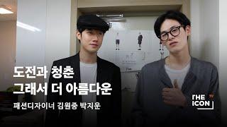[ENG/JPN_패션디자이너 김원중, 박지운] 도전과 청춘 그래서 더 아름다운 티비