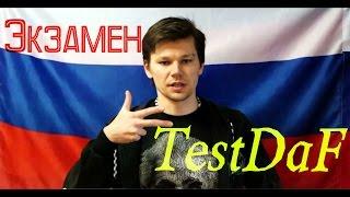 TestDaf экзамен по немецкому языку ОБЗОР СОВЕТЫ