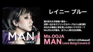 Ms.OOJA - レイニー ブルー