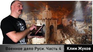Военное дело Руси. Часть 4. Русь на пороге военной революции