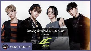 [C-CRAY Cover] ให้ฉันอยู่เป็นเพื่อนไหม (You've got a friend in me) - TAO STP