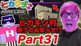 【ヒカクラ2】Part31 - 宝探ししてたらヒカキン村終了のお知らせが…【マインクラフト】【ヒカキンゲームズ】