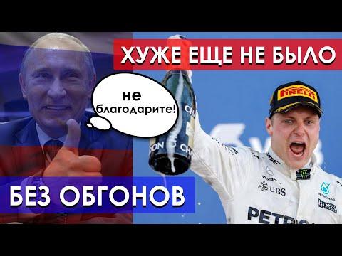 ХУДШАЯ ГОНКА ФОРМУЛЫ-1. История лютого провала в Сочи