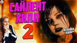 САЙЛЕНТ ХИЛЛ 2 - Треш Обзор фильма