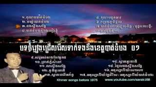 បាត់ដំបង០១ / battambang  songs 01
