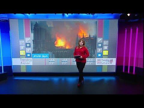 لقطات مروعة من داخل كاتدرائية نوتردام المحترقة