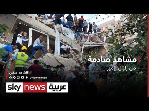 مشاهد صادمة من زلزال إزمير