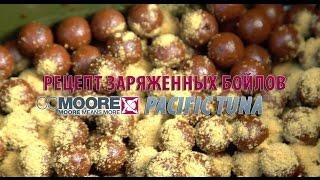 Рецепт заряженных бойлов CCMOORE Pacific Tuna