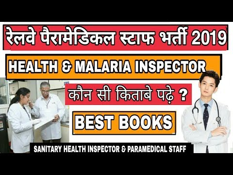 RRB PARAMEDICAL STAFF  BEST BOOKS FOR HEALTH & MALARIA INSPECTOR / SANITARY  INSPECTOR |RAILWAY BOOK