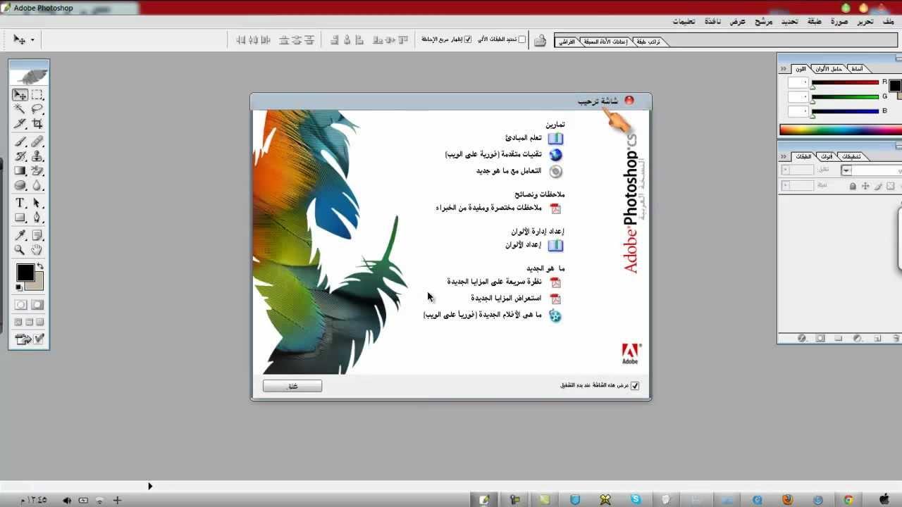 تحميل برنامج فوتوشوب cc6