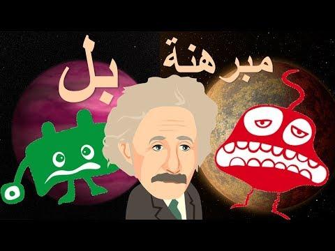 مبرهنة بيل ونقض مفارقة أينشتاين في فيزياء الكم Bell's Theorem