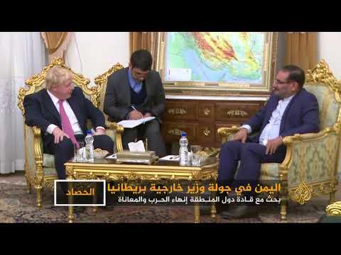 الملف اليمني في جولة وزير الخارجية البريطاني  - نشر قبل 3 ساعة