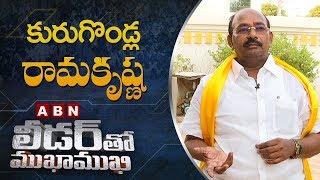 TDP Kurugondla Ramakrishna | Leader Tho Mukha Mukhi | ABN Telugu