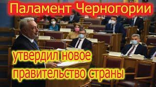 Парламент Черногории утвердил новое правительство страны Новости Черногории