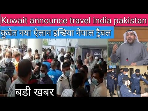 Kuwait Airport new announce about travel to India nepal Pakistan Bangla and more country,kuwait news