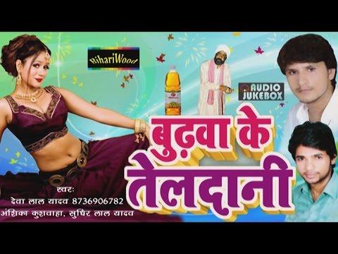 बुढ़वा के तेल दानी ॥ Burwa Ke Tel Dani  || Deva Lal Yadav  || Bhojpuri Audio JukeBox