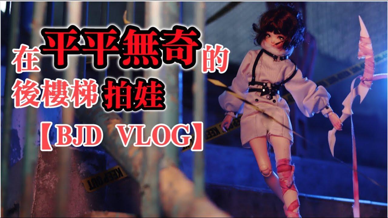 挑戰在家門前拍娃!沒有不能拍的景【BJD 攝影vlog】||病嬌妹妹在線捅人【x