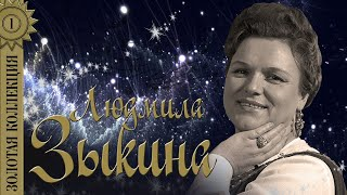 Скачать Людмила Зыкина Золотая коллекция Лучшие песни Оренбургский пуховый платок