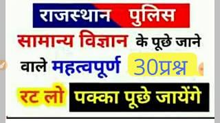 Rajasthan Police  2019 samanya science| rajsthan police 2019 samany science