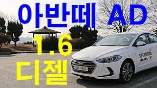 현대 아반떼AD 1.6 디젤 시승기(2017 Elantra review) - 2016.01.21