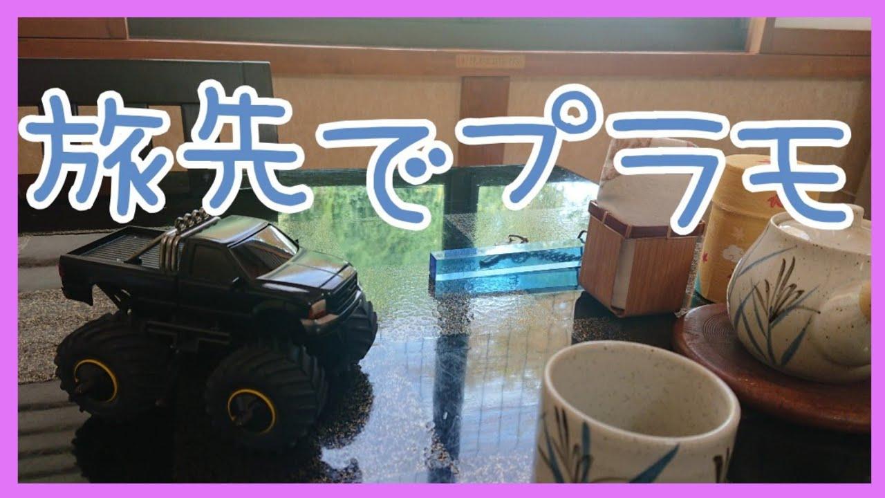 【油山苑】模型の街のプラモが出来る温泉旅館【静岡】