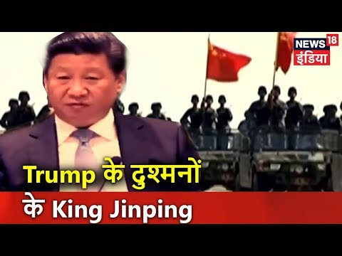 Trump के दुश्मनों के King Jinping   America के ख़िलाफ़ Chin का मोर्चा   Kachcha Chittha   News18 India