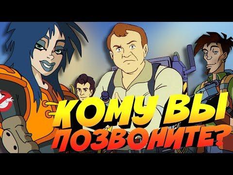 Мультфильм охотники за привидениями новые