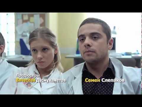 Les internes S01E01 - série russe VOSTF