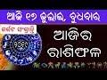 Ajira Rasifala | 17 July 2019 ( ବୁଧବାର ) Today Odia Horoscope | Ollywood fans Vastu tips, sankranti