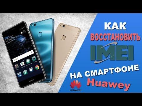 Как восстановить IMEI на смартфоне Huawey