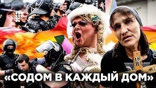«Содом в каждый дом» / Hromadske.doc