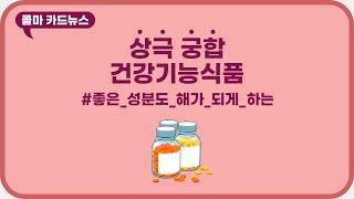 [한국콜마 카드뉴스] 상극 궁합 건강기능식품은?