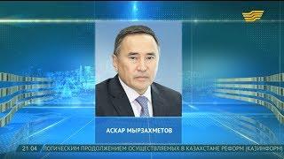 Аскар Мырзахметов назначен акимом Жамбылской области