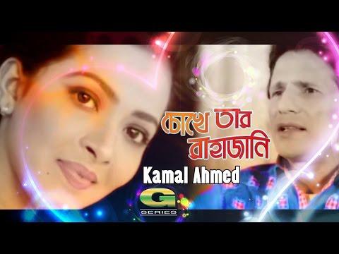 Chokhe Tar Rahajani | by Kamal Ahmed | Album Ganer Deshe Fera | Official Music Video