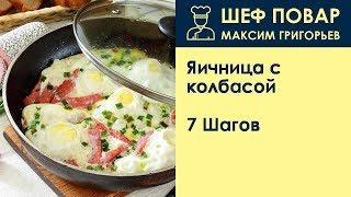 Яичница с колбасой . Рецепт от шеф повара Максима Григорьева