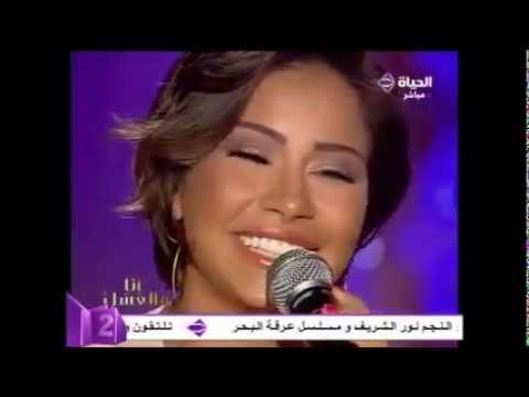 shirine abdelwahab 2012 mp3