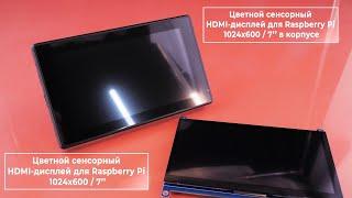 "Сенсорный HDMI-дисплей 7"" 1024×600 для Raspberry Pi. Железки Амперки"