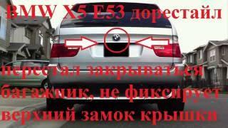 BMW X5 E53 ремонт замка багажника, видеоотчёт