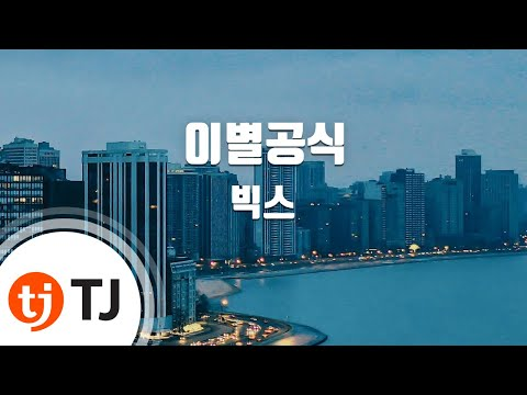 [TJ노래방] 이별공식 - 빅스 (Love Equation - VIXX) / TJ Karaoke