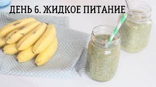 Жидкое питание.  День 6    Марафон здорового питания