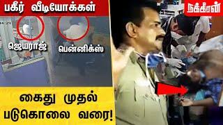 சாத்தான்குளம் – தொடரும் வீடியோ ஆதாரங்கள்! | Sattankulam Issue