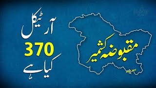 What is article 370 and 35A in Urdu   Article 370 kya hai urdu