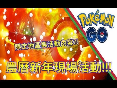【Pokémon GO】農曆新年現場活動!!!(限定地區與活動內容?!) thumbnail