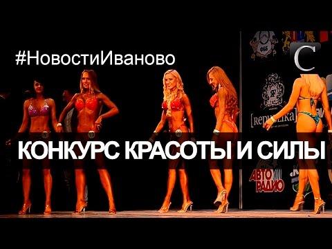 Формы решают все? Кубок Золотого кольца по бодибилдингу и фитнесу. Иваново