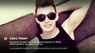 Оскорблявший русских житель Санкт-Петербурга повысил цены на интим услуги