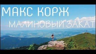 Макс Корж - Малиновый закат   Фингерстайл на гитаре+ТАБЫ