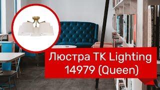 Люстра TK LIGHTING 14979 (TK LIGHTING 2353 Queen) обзор