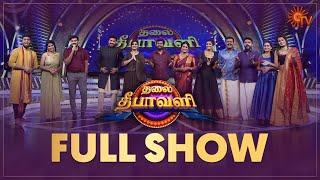 Thalai Deepavali - Full Show   Diwali Special Program   Sun TV